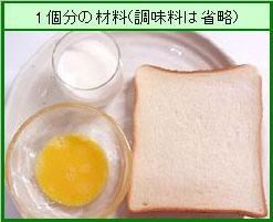 トースト フレン ミ